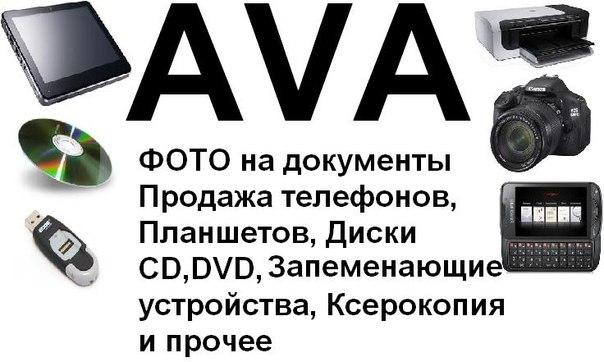 компания ава: