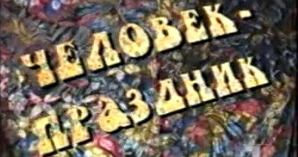 Человек-праздник (1-й канал Останкино, 12.01.1994)
