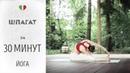 Шпагат за 30 минут – Йога для начинающих.