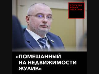 Навальный нашёл у сенатора Клишаса незадекларированную недвижимость