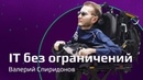 Валерий Спиридонов | Программист в США | Computer Vision и Machine Learning || ProgBlog TV