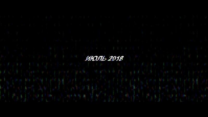 [F.R.O.S.T.] - Огни. Тизер 2018