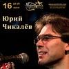 Юрий Чикалёв, квартирник у Гороховского СПб 16/6