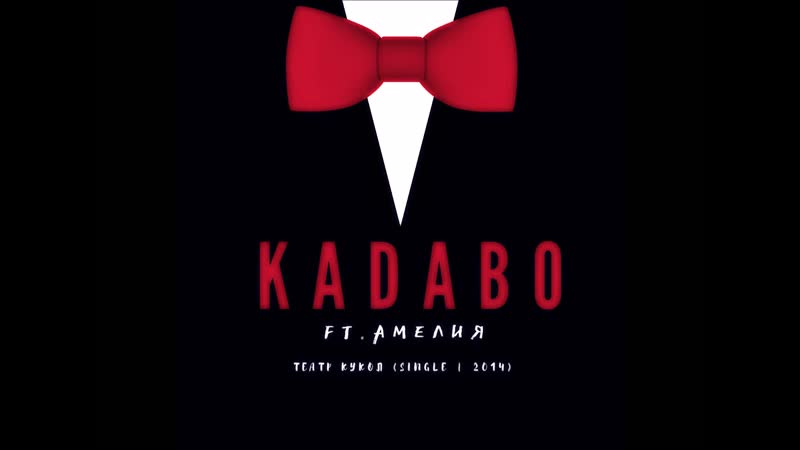 KADABO ft АМЕЛИЯ Театр Кукол Single 2015