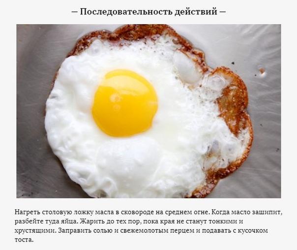 Секреты идеальной яичницы-глазуньи.  Глазунья — традиционное мужское блюдо, которое...