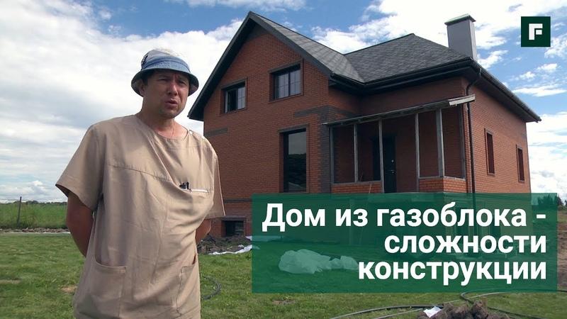 По своему проекту: дом из газоблока с фасадом из кирпича FORUMHOUSE