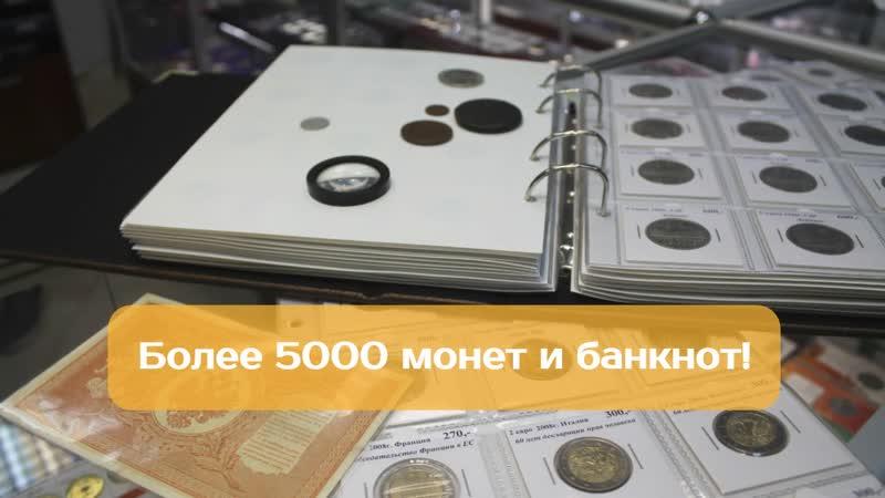 Монеты мира — нумизматические товары в Воронеже