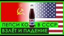 Успех и Поражение Пепси Кола в Советском Союзе экономика СССР