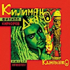 Филипп Киркоров альбом Килиманджаро