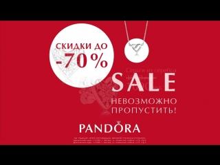 Летняя распродажа в PANDORA! Скидки до -70%