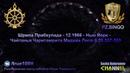 Самоосознание в кали югу Шрила Прабхупада 11 1966 Нью Йорк ЧЧ Мадхйа Лила 8 20 337 353