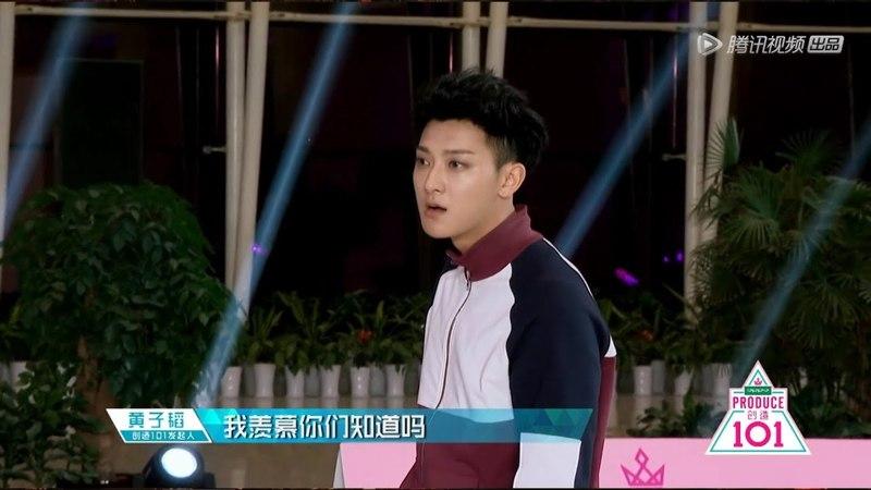 【ENG SUB】【创造101】Produce 101 黄子韬发火哽咽离场是什么原因? EXO TAO Reminisce Trainee Days