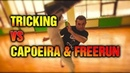 Трикинг VS Капоэйра Фриран Галилео Tricking VS Capoeira Freerun НЕ ЗАКОНЧЕННАЯ ВЕРСИЯ