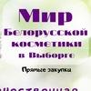 Мир Белорусской Косметики в Выборге