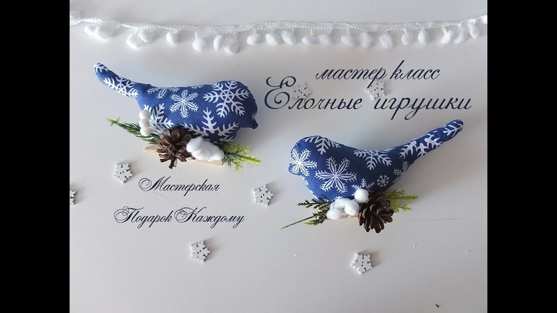Елочные игрушки Птички на прищепке мастер класс/новогодний декор своими руками