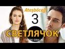 Турецкий сериал ( Светлячок) 3 серия 2017 РУССКАЯ ОЗВУЧКА