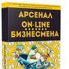 Арсенал On-line Бизнесмена от Аркадия Нам