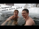 Прорубь на горской. Закрытие сезона 2014-2015 [Siberian ice-hole. Closing season 2014-2015]
