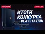 Итоги конкурса PlayStation