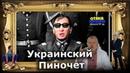 Украинский Пиночет Отака Краина с Дидом Панасом Выпуск 39