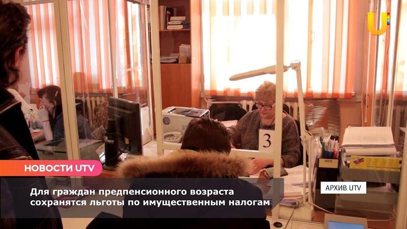 Новости UTV. Льготы по налогам для предпенсионеров сохранятся » Freewka.com - Смотреть онлайн в хорощем качестве
