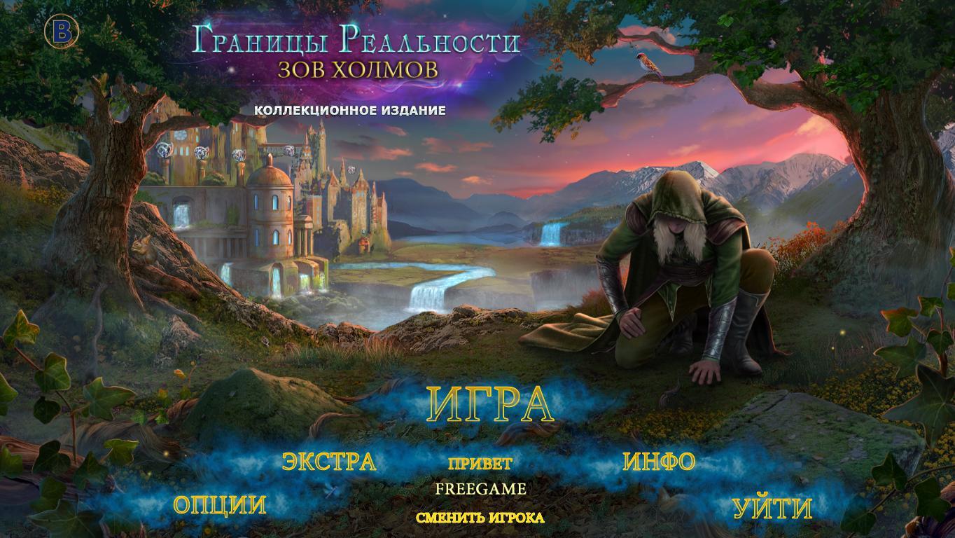 Границы реальности 7: Зов холмов. Коллекционное издание | Edge of Reality 7: Call of the Hills CE (Rus)