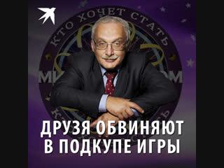 Александра Друзя обвиняют в подкупе игры «Кто хочет стать миллионером»