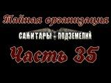 Прохождение Санитары подземелий [HD|PC] - Часть 35 (Тайная организация)