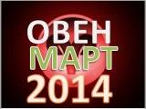 гороскоп  овен  март 2014   гороскоп. астрологический прогноз для знака  овен  на март 2014