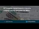 Россиянам могут списать долги по ЖКХ