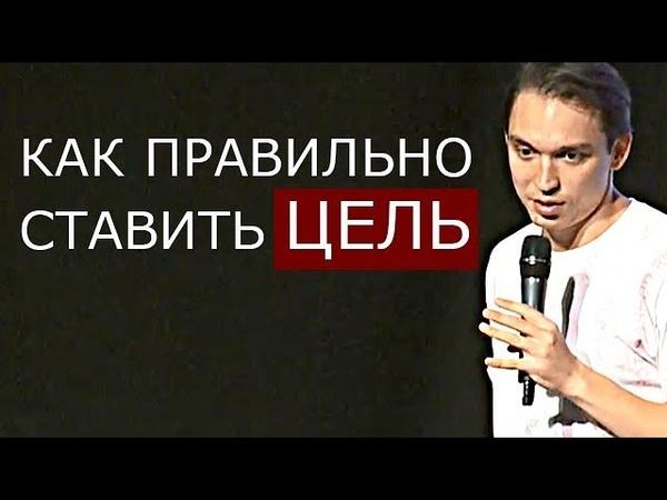 КАК ПРАВИЛЬНО СТАВИТЬ ЦЕЛЬ НА ГОД И НА 3 МЕСЯЦА Петр Осипов Бизнес Молодость