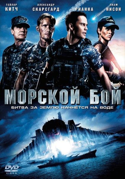 Морской бой (2012)