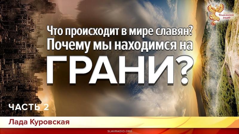 Что происходит в мире славян Почему мы находимся на грани Лада Куровская Часть 2