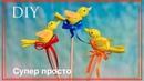 Птички на Пасху из бумаги. Вставки для букетов | Birds made of papers from Easter