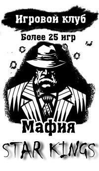 Играем в Мафию по Субботам в Ночь!!