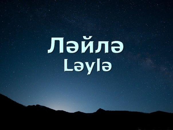 лейла значение имени: