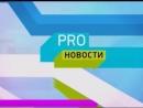 Дарья и Иван в программе PRO-новости(Эфир 16.08.2017,МУЗ-ТВ)