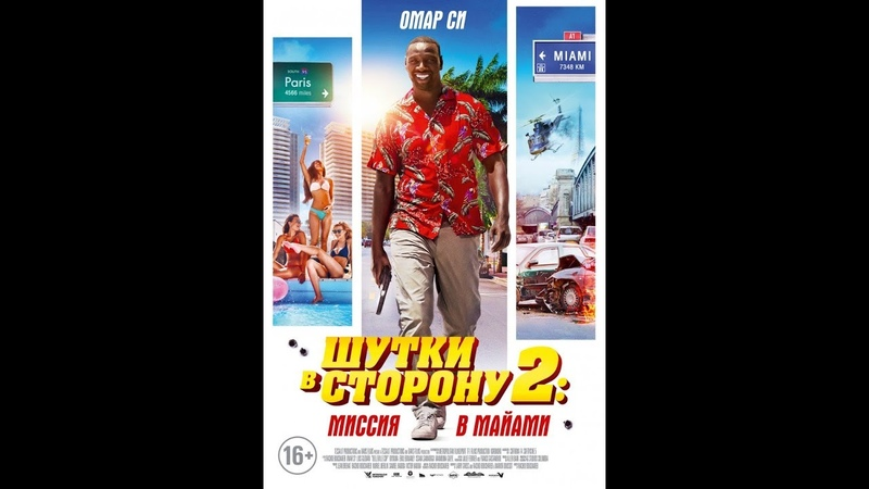 Шутки в сторону Миссия в Майами 2019 Русский тизер трейлер 16