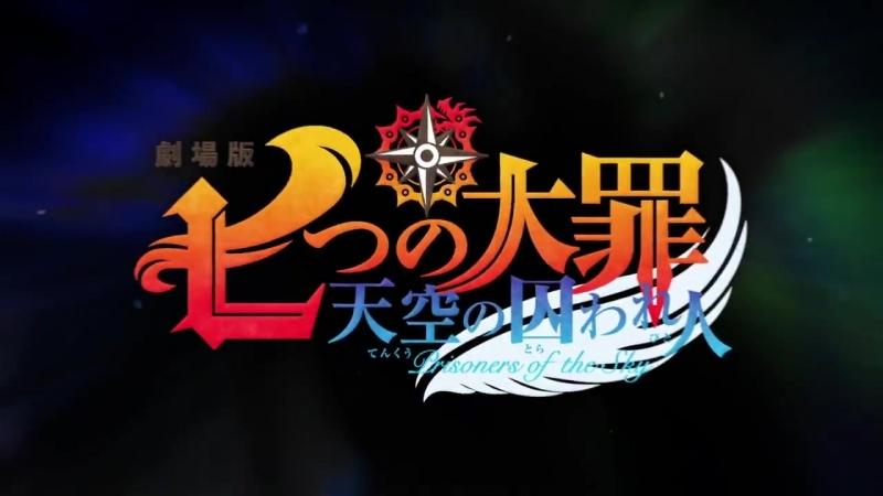 Nanatsu no Taizai the Movie Prisoners of the Sky anime film new character PV. Coming to Ja