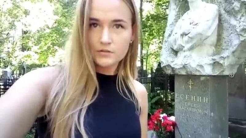 Могила Сергея Александровича Есенина
