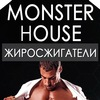 MONSTER HOUSE (Жиросжигатели,БАДы и ПКТ!)