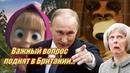 Посольство РФ в Лондоне дало Британии советы по защите от мультика Маша и Медведь