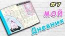 Мой личный дневник Оформление странички 7 в Мой ЛД