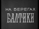 На берегах Балтики. СССР, 1973 г.