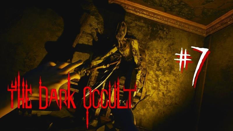 The Dark Occult ►7 - ЛЮТАЯ БАБИЩА
