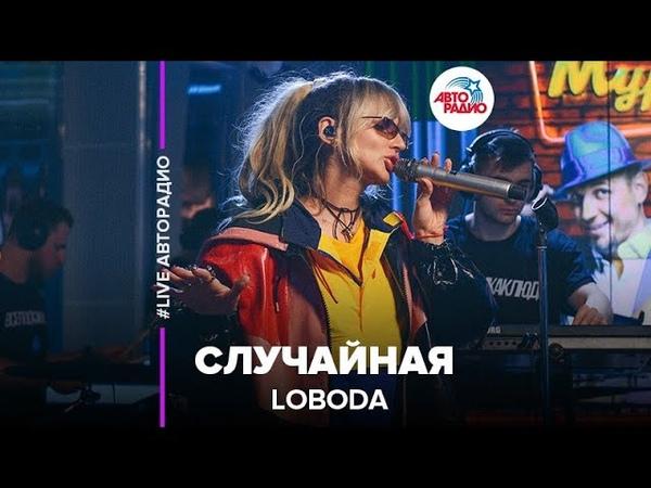 🅰️ LOBODA - Случайная (LIVE Авторадио)