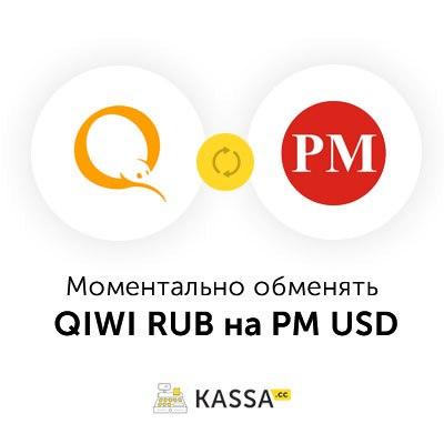 Перевод QIWI RUB на Perfect Money USD (QIWI RUB → Perfect Money USD)
