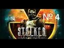Прохождение S.T.A.L.K.E.R. - Тень Чернобыля (мод Исполнитель желания) № 4 Нападение на бар