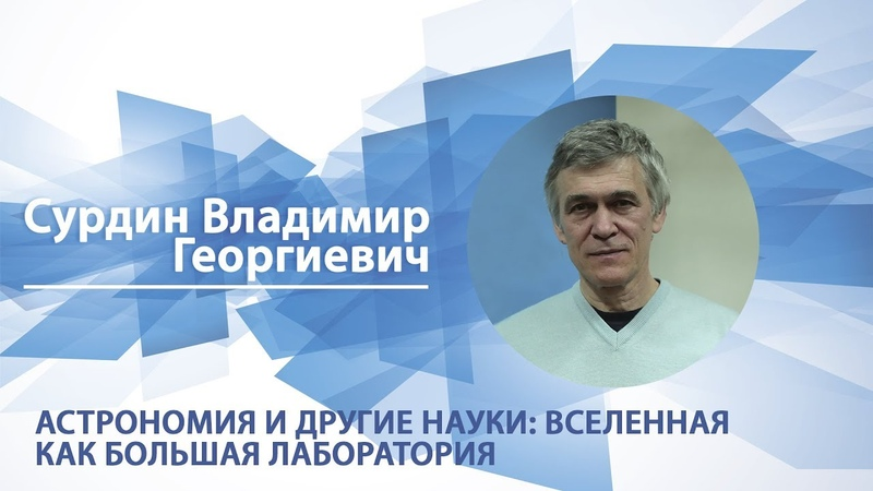 Сурдин Владимир - Лекция: Астрономия и другие науки: Вселенная как большая лаборатория.