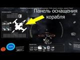 Создание игры с нуля День 158 Панель оснащения корабля